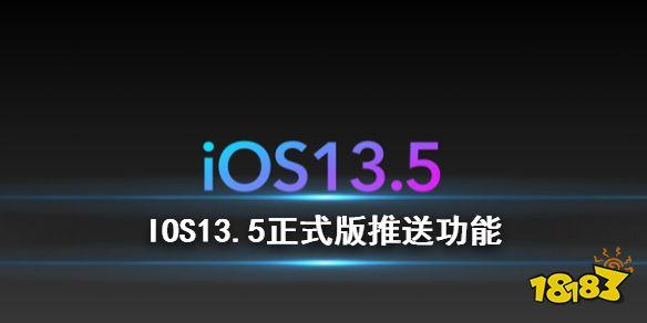 苹果ios5 iOS13.5正式版推送功能 苹果IOS13.5正式版新增功能一览 热门手机网游