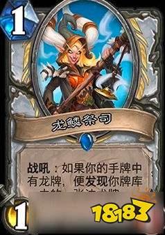 炉石传说龙鳞祭司怎么获得 有哪些途径可以获得卡牌