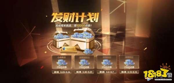 QQ飞车手游发财计划第一周心动挑战玩法/奖励介绍
