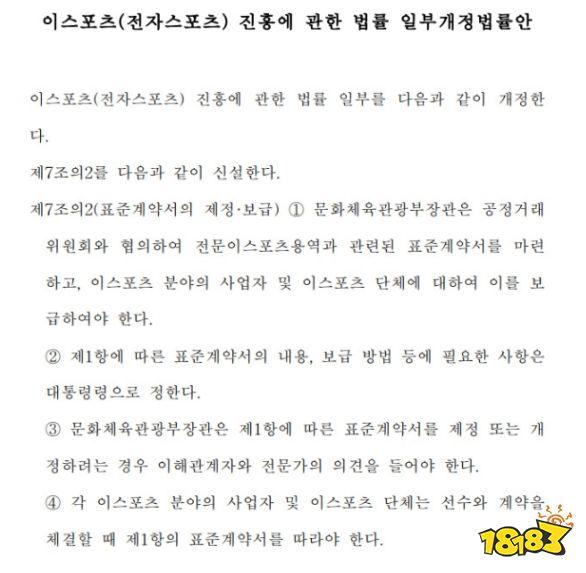 韩国通过《电子竞技促进法修正案》:不会再出现第二个GRF