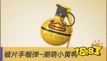 和平精英小黄鸭手雷有特效吗 和平精英破片手榴弹潮萌小黄鸭特效详情