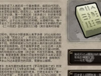 文明6历史记录历史背景一览