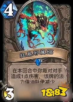 炉石传说狂暴邪翼蝠怎么样 新手卡组应该怎么搭配