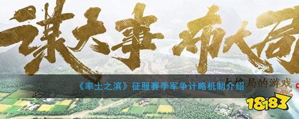 《率土之滨》征服赛季军争计略机制介绍