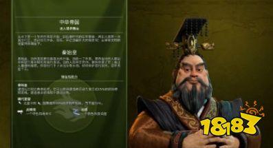 文明6中国开局玩法