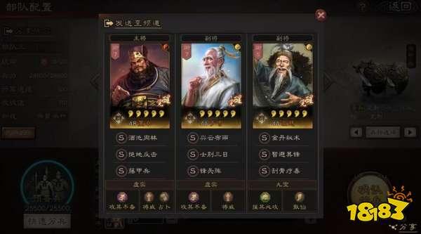 三国志战略版群仙盾阵容玩法讲解