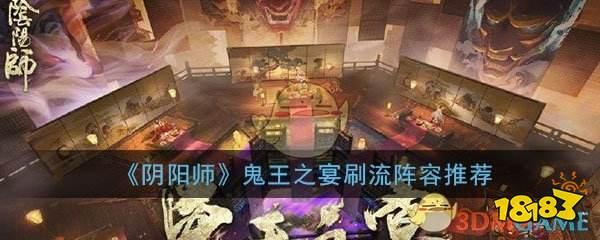 《阴阳师》鬼王之宴刷流阵容推荐