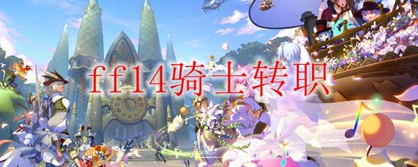 《最�K幻想14》3.0倒��r10天老玩家回�w三大理由