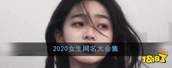 2020女生网名大合集