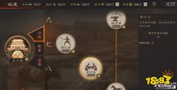 三国志战略版寻访玩法攻略