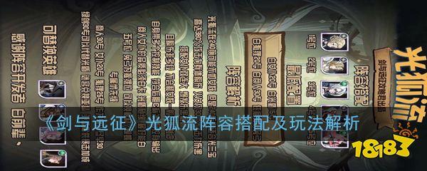 《剑与远征》光狐流阵容搭配及玩法解析