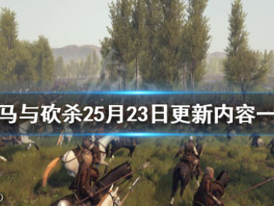 骑马与砍杀2 5月23日更新内容一览