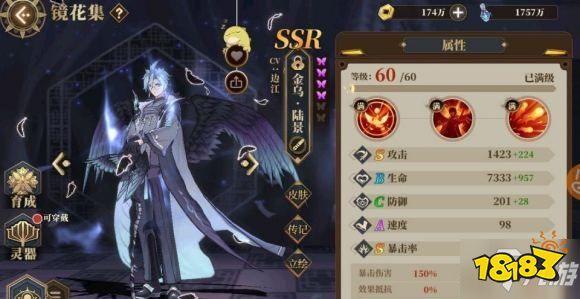 《山海镜花》陆景怎么样 新SSR陆景技能属性...