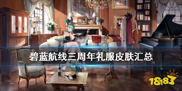 《碧蓝航线》三周年礼服皮肤大全 3周年庆典礼服汇总