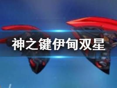 崩坏3神之键伊甸双星技能介绍