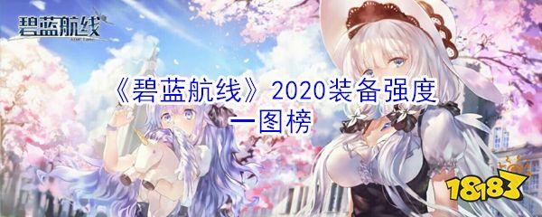《碧蓝航线》2020装备强度一图榜