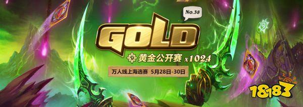 炉石传说2020年黄金公开赛 5月28日开赛