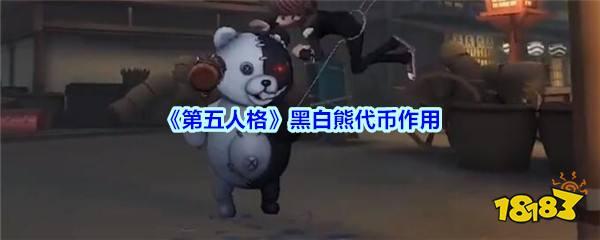 《第五人格》黑白熊代币作用