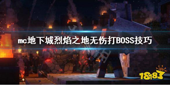 《我的世界地下城》烈焰之地boss怎么打?烈焰之地无伤打BOSS技巧