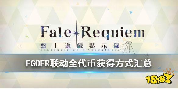 《FGO》FR联动52个代币获得方法 Fate/Requiem联动代币怎么获得