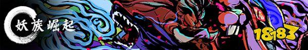 《了不起的修仙模拟器》妖族崛起背景介绍