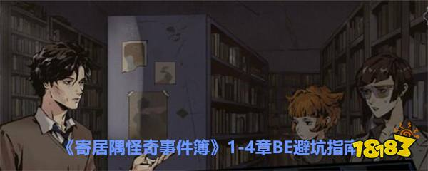 《寄居隅怪奇事件簿》1-4章BE避坑指南