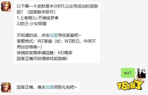 以下哪一个皮肤是本次KPL公众号活动的奖励呢 王者荣耀2020年6月5日微信每日一题答案