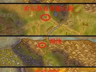 魔兽怀旧服东部王国的火焰怎么做 东部王国的火焰火盆位置