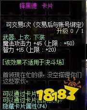 魔攻宝珠 DNF100级元素下装毕业附魔 选50魔攻20智力 电脑大型端游排行榜