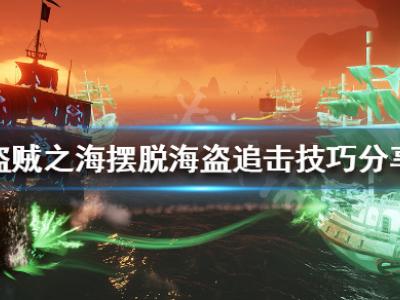 盜賊之海被追擊怎么辦 擺脫海盜追擊技巧分享
