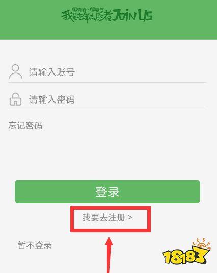 志愿四川手机注册登录方法[多图]