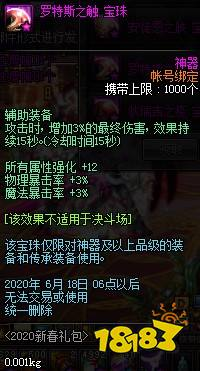 dnf20火强宝珠多少钱图片