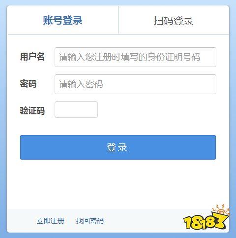 交管12123官网登录 《交管12123》官网个人登录网址入口 现在最火爆网络游戏