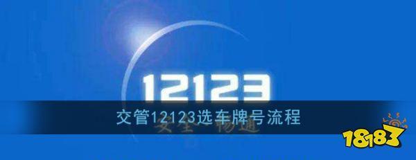 12123自编选号技巧 《交管12123》选车牌号流程 网络游戏人气排行榜
