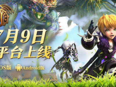 《龙之谷2》手游今日上线靠谱云游戏全新姿势教你畅游大世界