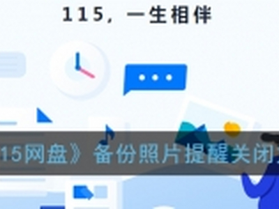 115网盘怎么导入通讯录联系人 115网盘导入通讯录联系人方法