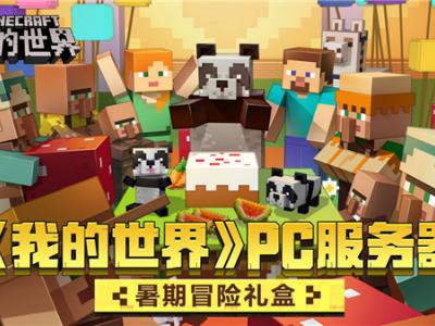 《我的世界》PC服务器【暑期冒险礼盒】活动盛大开启
