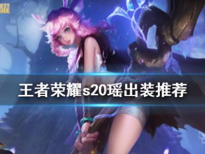王者荣耀S20瑶怎么玩 s20瑶玩法推荐