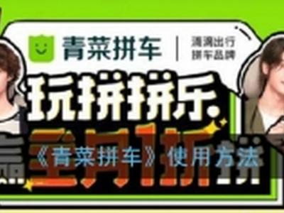 青菜拼车APP使用教程 青菜拼车打车教程