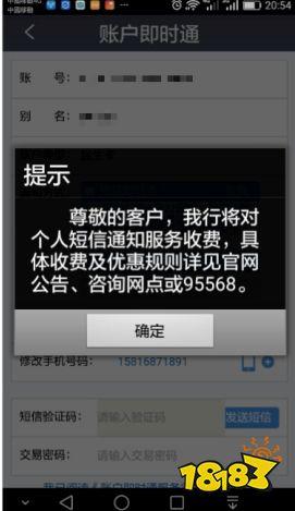 《民生银行手机银行》短信通知服务关闭方法