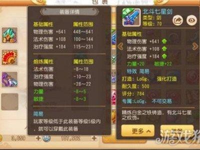 梦幻西游手游熔炼装备多少钱 熔炼玩法介绍