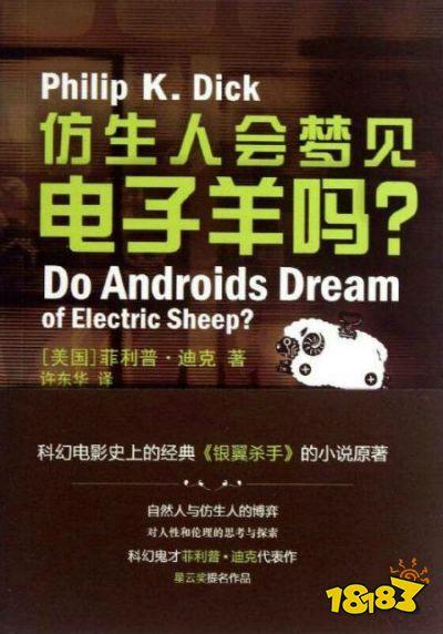 是否能梦到电子羊是什么梗啥意思 出自仿生人会梦见电子羊吗