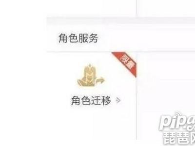 王者荣耀ios账号能转安卓吗 转移方法介绍