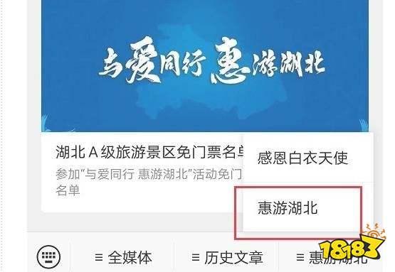 武汉欢乐谷票价 武汉欢乐谷免费预约门票的方法[多图] 回合制手游网游