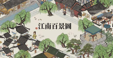 江南百景图茶艺雅座建筑兑换选择推荐