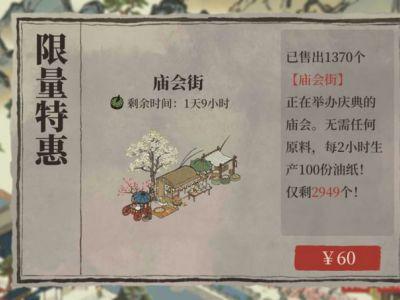 江南百景图庙会街怎么搭配 庙会街搭配方法一览