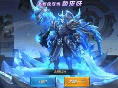 王者荣耀冰封战神什么时候返场 冰封战神返场时间介绍
