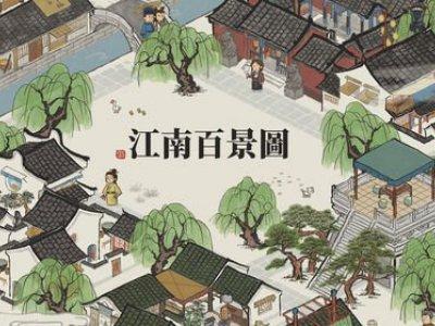 江南百景图七夕地图碎片怎么获得 七夕地图碎片获取方法介绍