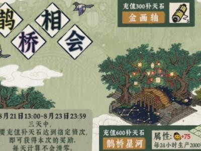 江南百景图七夕恋江南怎么玩 七夕恋江南玩法介绍