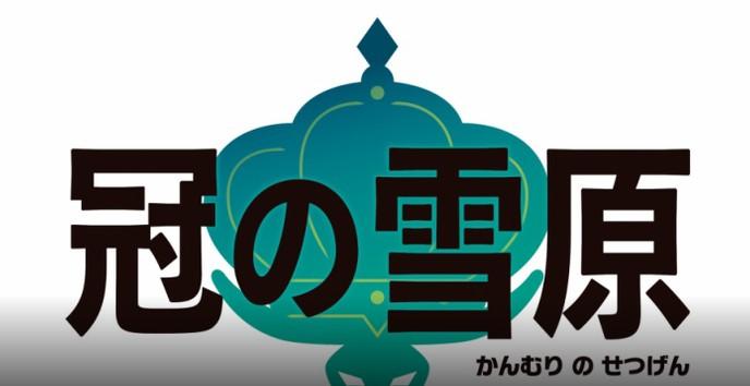 宝可梦剑盾dlc冠之雪原新增什么? 11月30日dlc冠之雪原上线